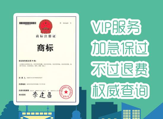 商标注册(VIP服务,加急,保过,不过退费,权威查询)