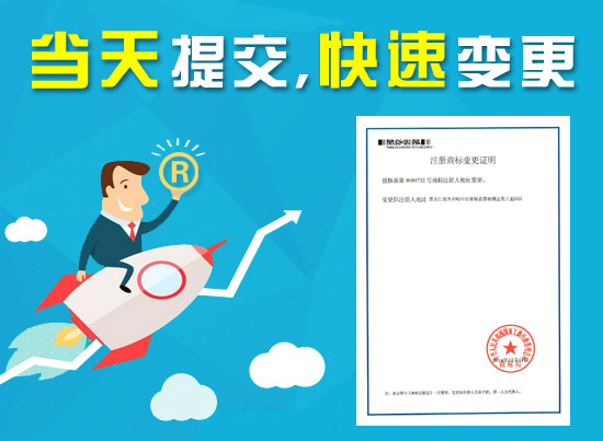 商标变更(地址/名义/代理组织)600元/起