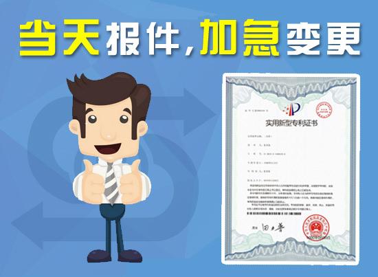 专利项目变更
